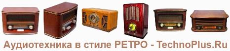 Аудиотехника в стиле РЕТРО - музыкальные центры и  радиоприемники