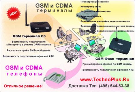 Стационарные телефоны CDMA для телефонизации объектов